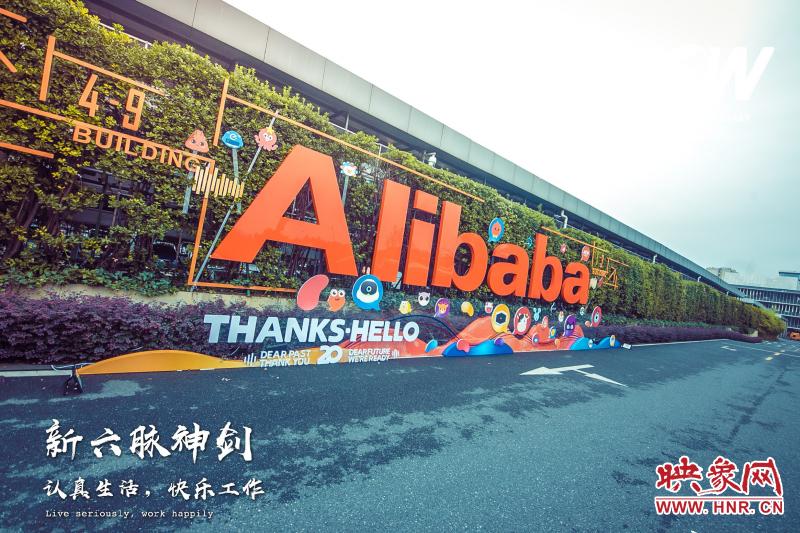 阿里巴巴(河南)有限公司正式成立 注册资金1亿元