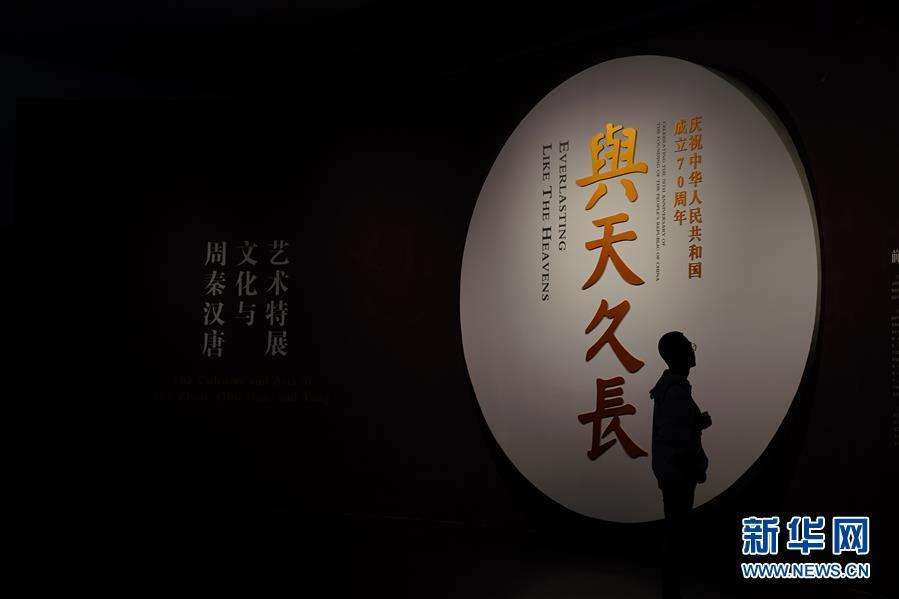 """""""与天久长——周秦汉唐文化与艺术特展""""在北京举行 至12月17日"""