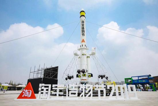 """淘宝造物节将开幕:400多商家参与 推出全球首家""""火箭餐厅"""""""