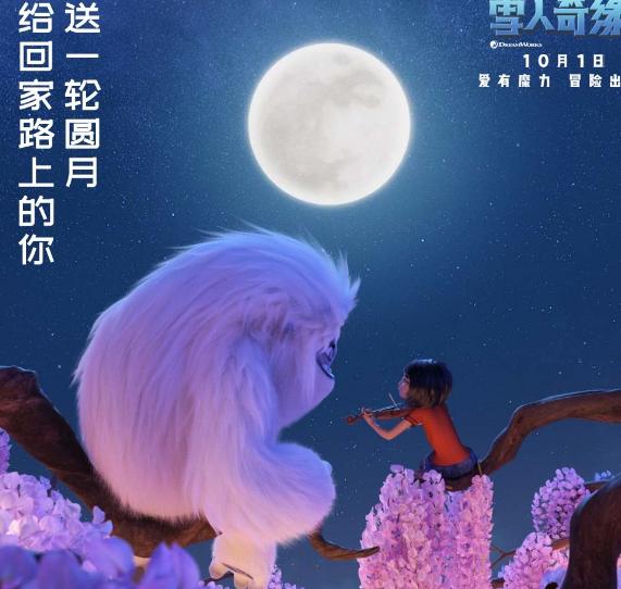 《雪人奇缘》开启魔力旅程 雪人中秋送祝福