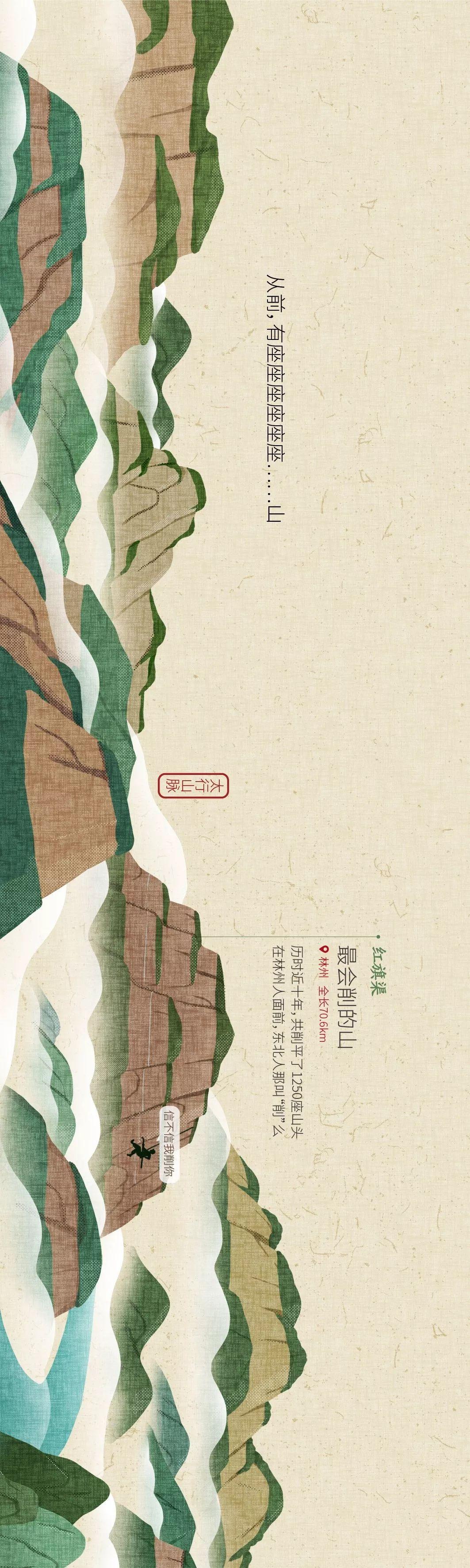 手绘的河南江山图 全河南最牛的山都在这张图了 这就上山吧