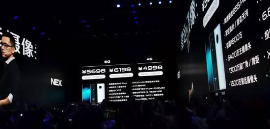 vivo发布5G无界瀑布屏NEX3 天线性能提升20%