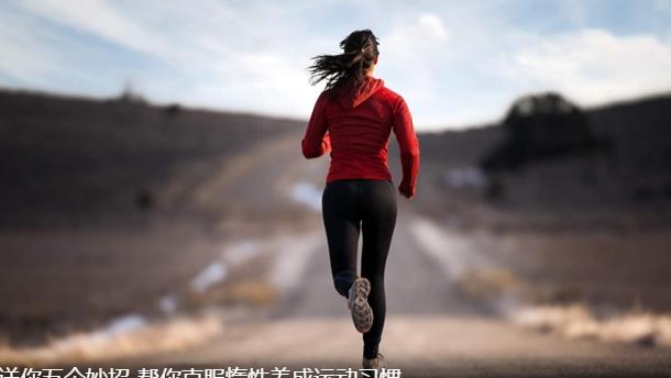 运动好处多多 五个妙招帮你克服惰性养成运动习惯
