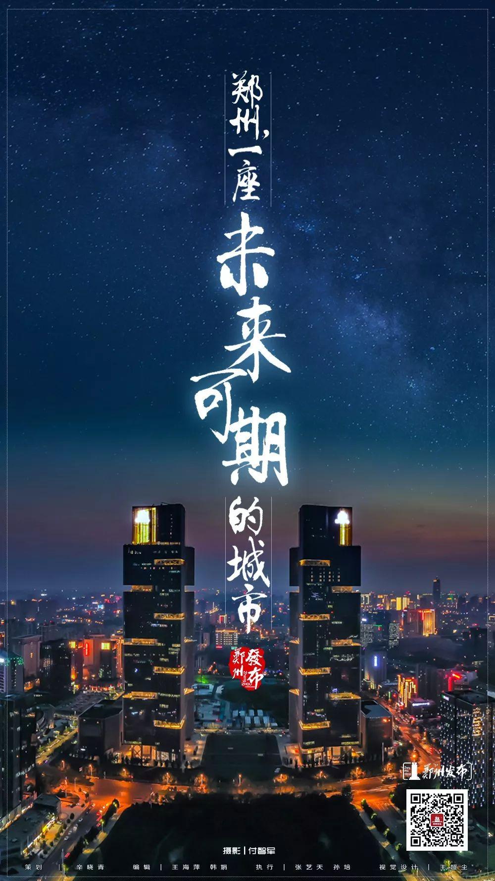 """""""枢纽+开放"""" 郑州:一座未来可期的城市!"""