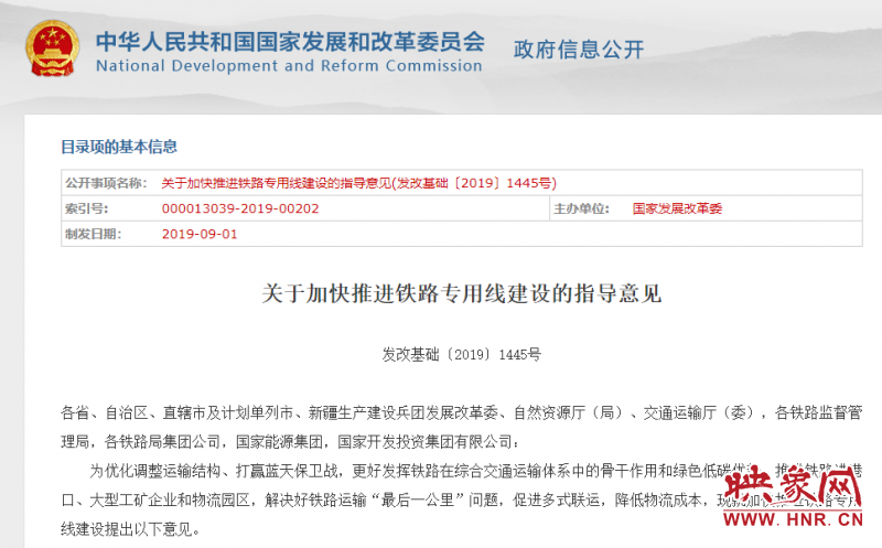 国家发改委权威发布,河南将新建7条铁路专用线