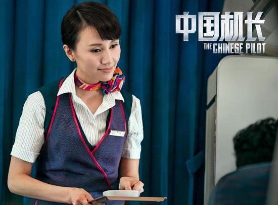 """恭喜!《中国机长》破20亿!成第19部""""破二十""""影片"""