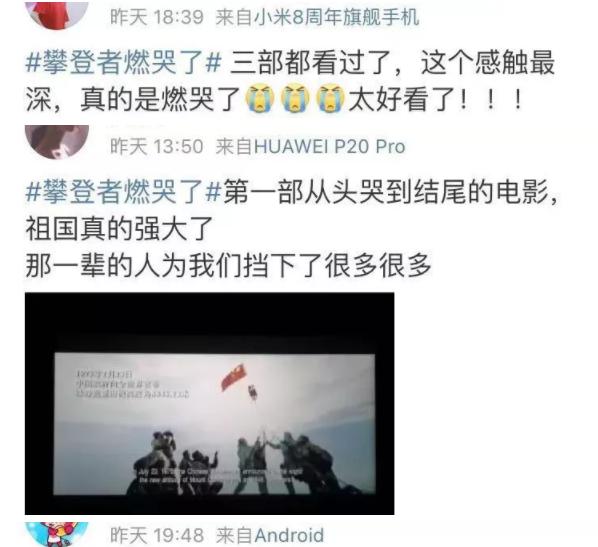 第一次登上珠峰的中国人是咱河南老乡王富洲!吴京饰演的原型就是他