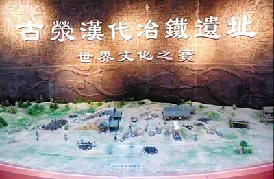 古荥汉代冶铁遗址博物馆 科技升级重磅出击