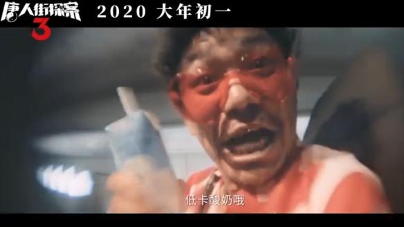 """王宝强、刘昊然继续""""探案"""" 《唐人街探案3》初一上映"""