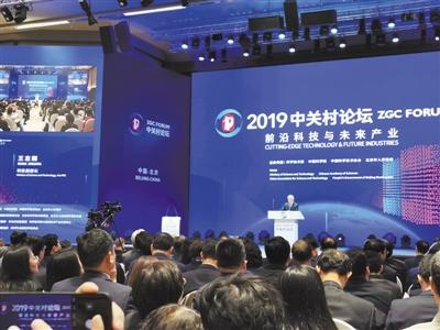 前沿科技与未来产业主题 2019中关村论坛开幕