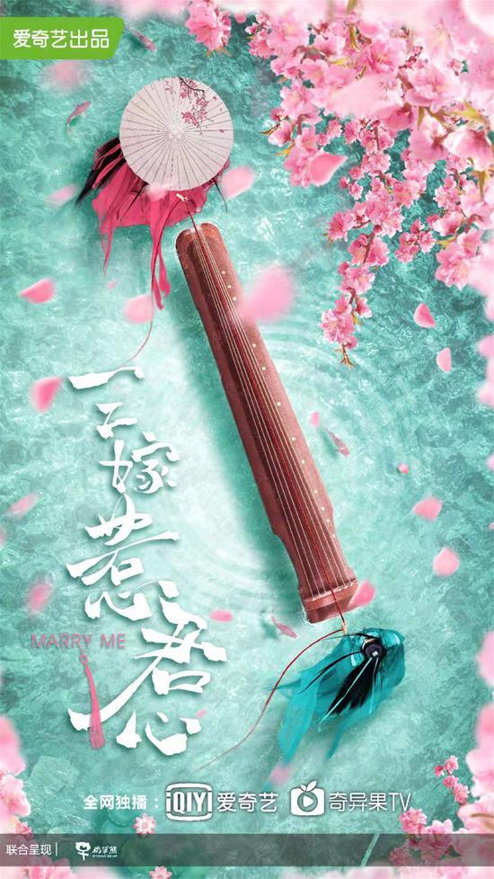 《三嫁惹君心》概念海报曝光 邢昭林肖燕领衔主演
