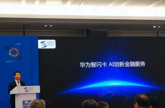华为在乌镇发布智闪卡技术  深度结合AI能力