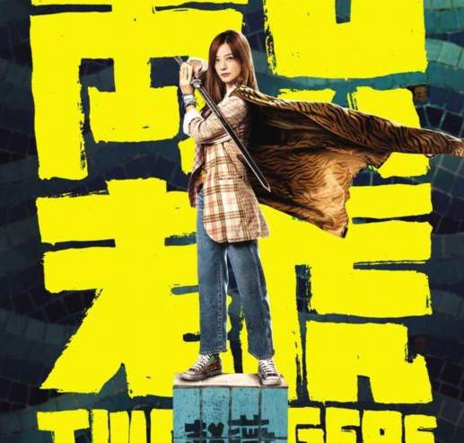 《两只老虎》定档 赵薇战闫妮,一个女侠一个风情
