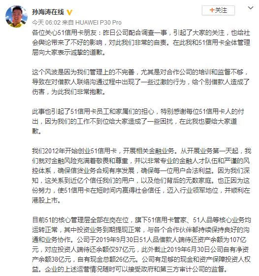 51信用卡孙海涛致歉:管理上不完善 给个别借款人造成伤害