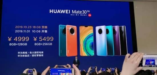 華為Mate30系列5G版發布 售價4999元起 你會買嗎?