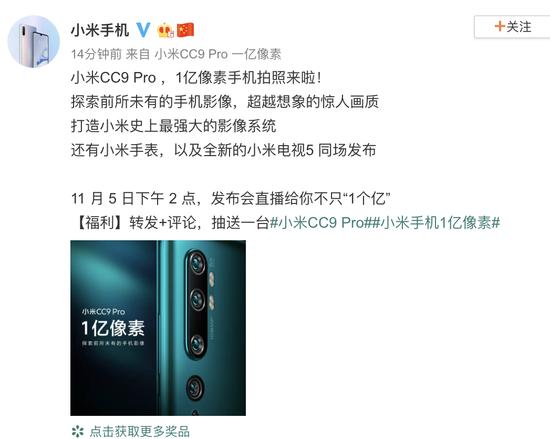 小米官宣小米CC9 Pro11月5日发布 搭载1亿像素相机