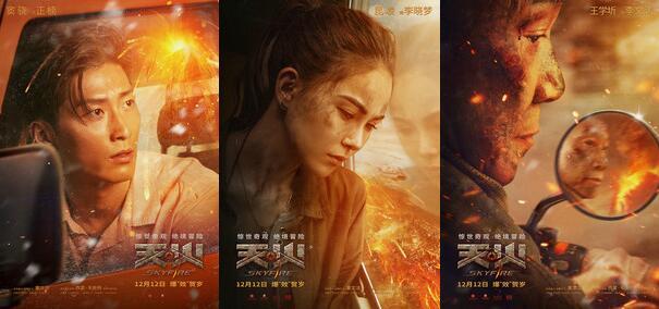《天火》定档12月12日 角色海报曝光