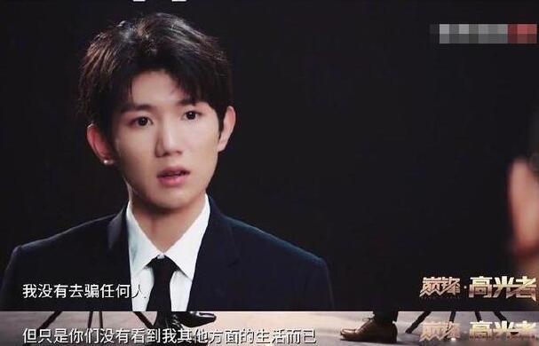 王源回应抽烟事件:没在镜头前表现假的一面