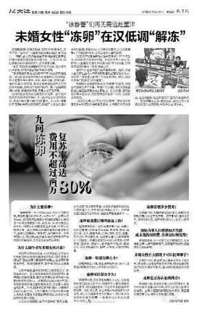 """未婚女性可到武汉""""冻卵""""?最新进展:未开放 当事医院发表道歉声明"""