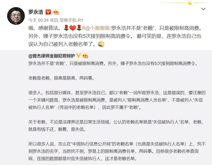 律师:罗永浩不是老赖 只是被限制高消费 是两码事
