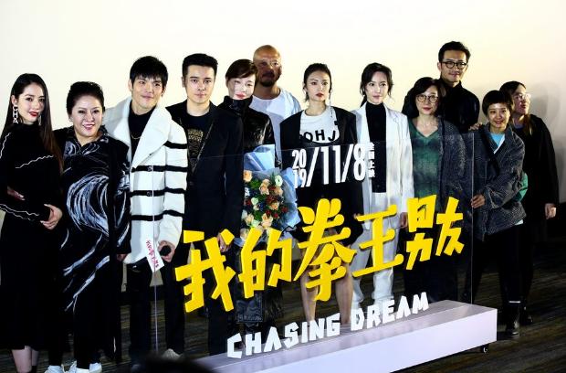 《我的拳王男友》首映:杜琪峰让向佐做传承人