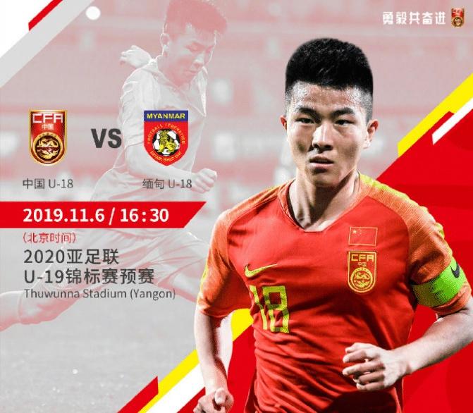 U19亚青赛-国青2-0赢球却暴露隐患 防线失误不断还需多加训练