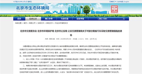 """""""最严""""外埠车新政执行,京城二手车市场到底咋样了?"""