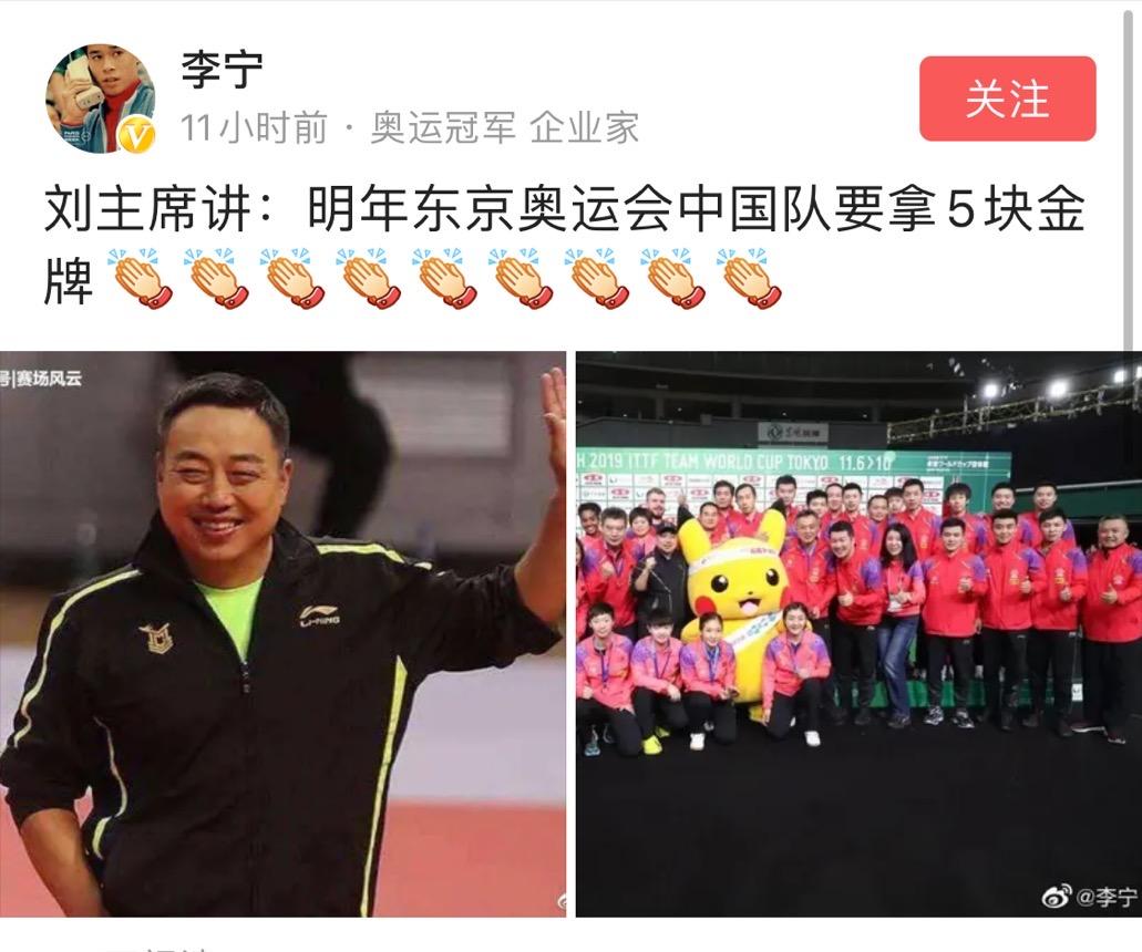 霸气刘国梁放下豪言:东京奥运会中国队要拿5块金牌!底气十足