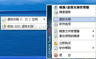 【工具说明】虚拟光驱(游侠推荐版)使用教程