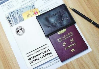 """网上办的""""国际驾照""""靠谱吗?还应先了解看清当地规定"""