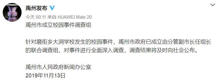 快讯!7岁女童眼内被塞纸片 河南禹州成立调查组