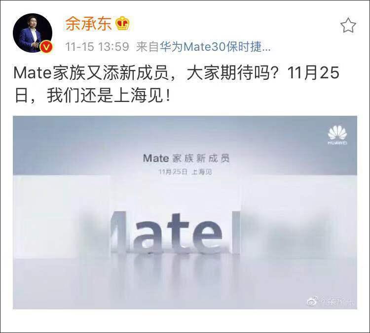 MatePad来了?余承东:Mate家族新成员