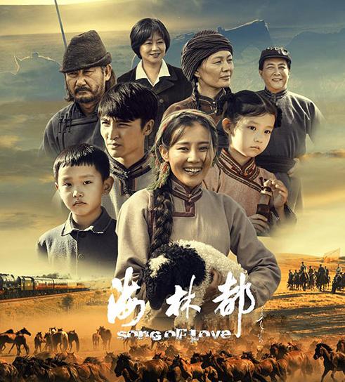 """电影《海林都》首映式在京举办 以""""人间大爱""""为主题"""