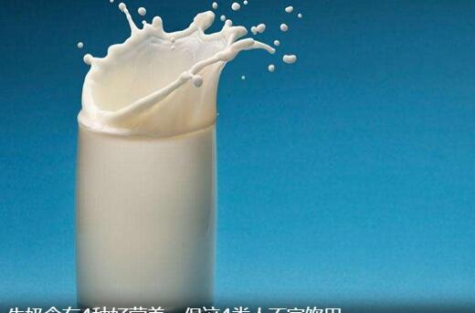 牛奶含有4种好营养 是不是喝越多越好?
