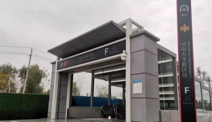 郑州地铁1号线河南大学新区站明天正式启用 D、F两个口
