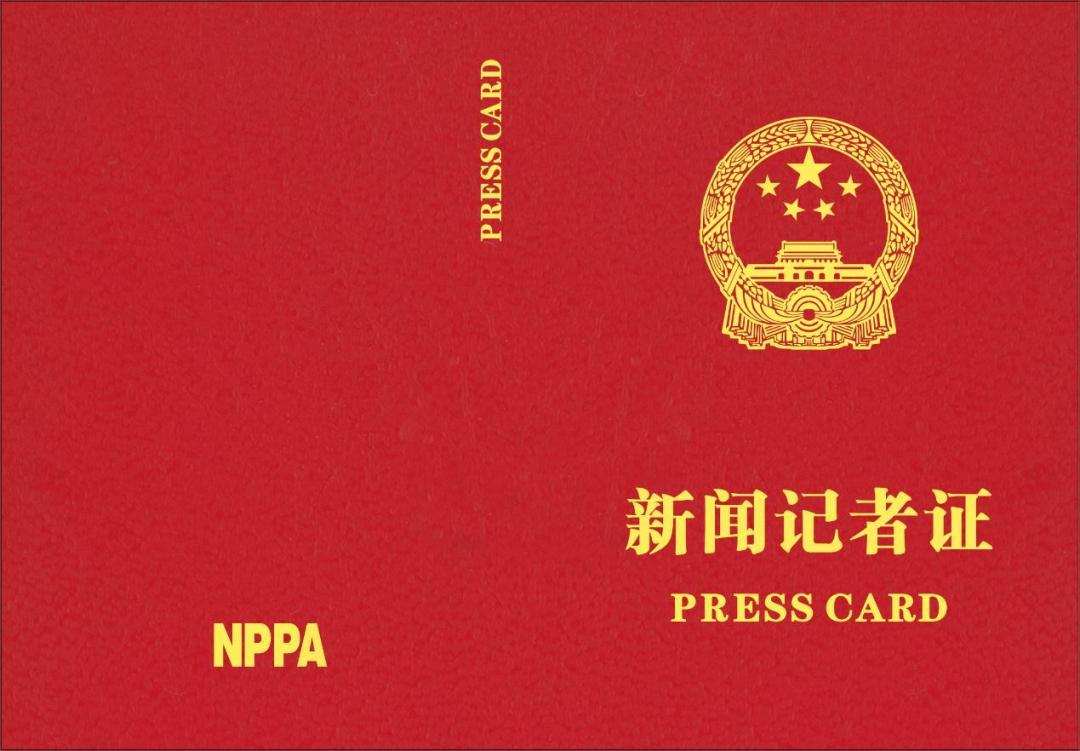 12月2日起全国统一换发新闻记者证 不收取费用