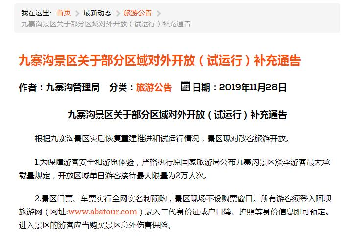 九寨沟景区28日起对散客开放 单日接待游客为2万人次