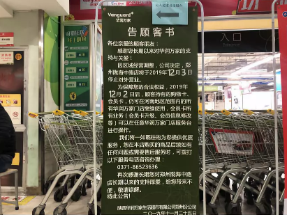 """""""区域经营调整"""" 华润万家郑州第二大门店,正式停止对外营业!"""