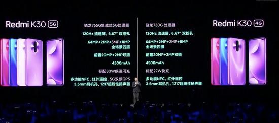 红米K30 5G手机发布 骁龙765G处理器 1999元起 贵不?
