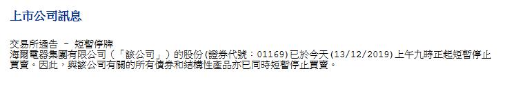 海尔电器在香港临时停牌是怎么回事 发生了什么?