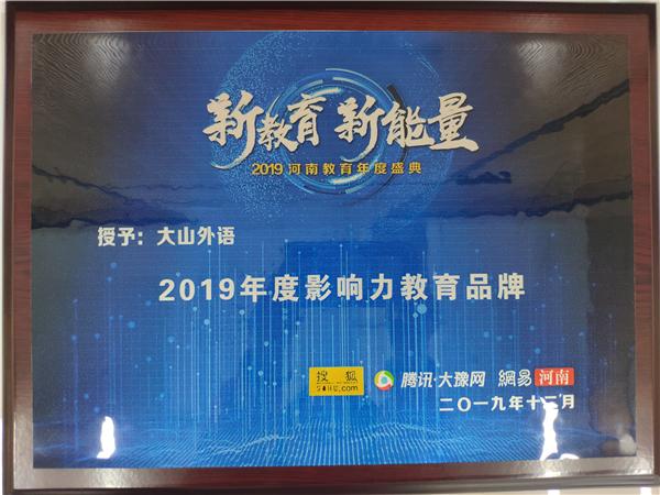 """大山外语被评为""""2019年度影响力教育品"""