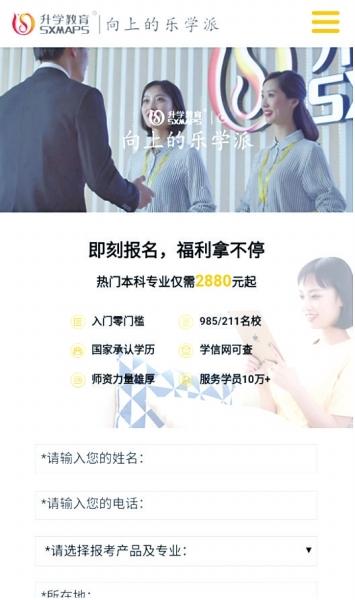 深圳升学文化传播有限公司郑州分公司被质疑违规招生