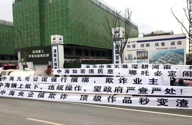 鄭州中海九號公館被曝虛假宣傳、捆綁銷售