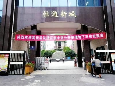 郑州恒通新城地下车位权属案:开发商败诉