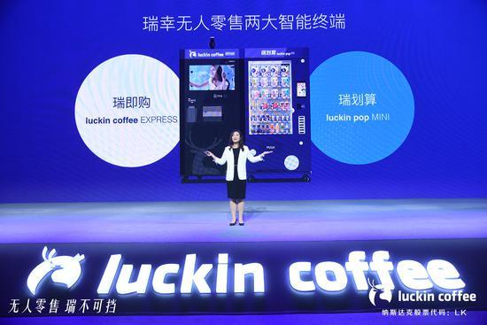 瑞幸咖啡进军无人零售 直营门店达4507家成中国最大咖啡连锁品牌