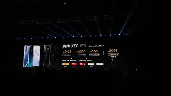 realme首款5G手机X50发布 支持双模5G 售价2499元起