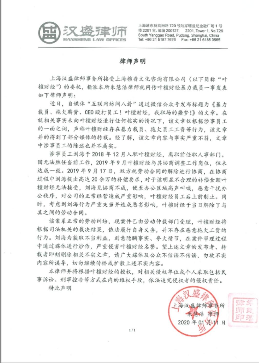 叶檀回应暴力裁员、拖欠薪资等:已报案 相信法律