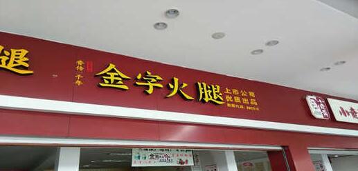 """网红直播带动数亿市值 金字火腿的""""炒作人生"""""""