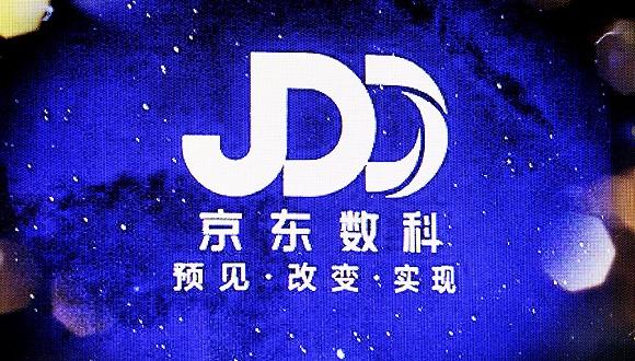 京东数科部分股份遭誉衡拍卖 起拍价14.8亿