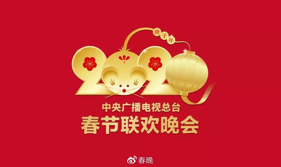 """河南真""""中"""" 2020春晚在河南郑州、粤港澳大湾区两地设立分会场"""